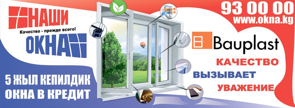 пластиковые окна Bauplast