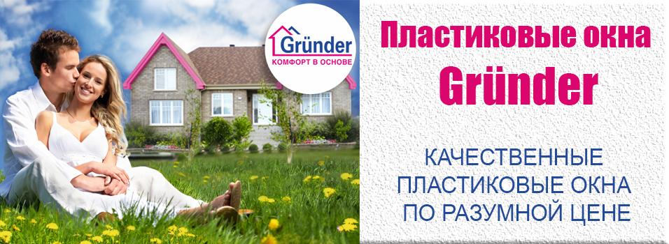 Grunder - не дорогие пластиковые окна из профиля Российского производства.